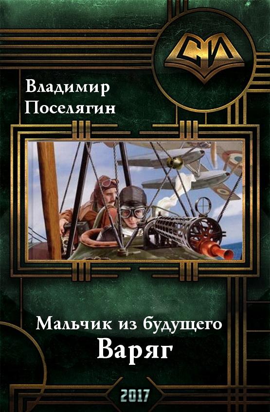 Владимир поселягин мальчик из будущего 2 читать онлайн