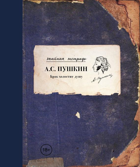 Скачать книги бесплатно без регистрации пушкин