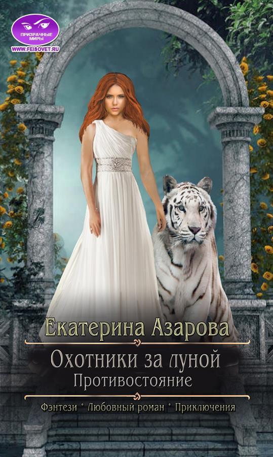 Ермачкова екатерина книги скачать бесплатно