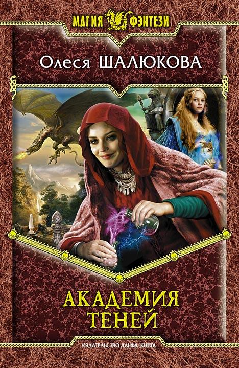 обложка книги Академия теней