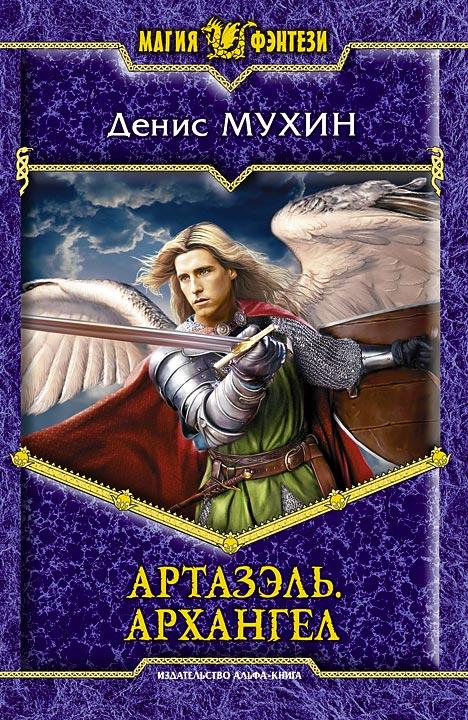 обложка книги Архангел