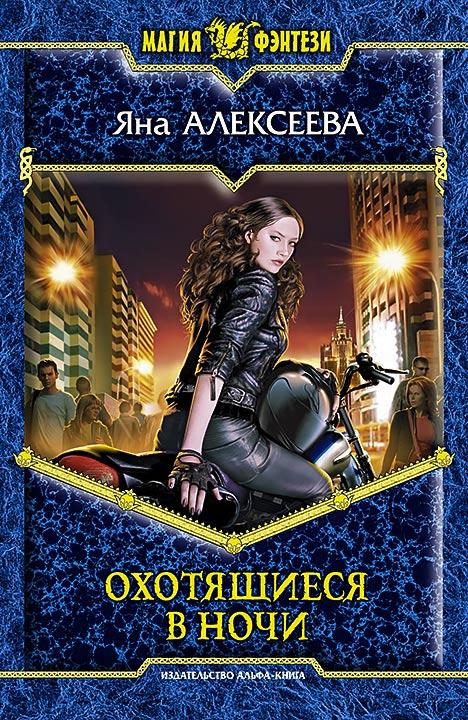 обложка книги Охотящиеся на ночи