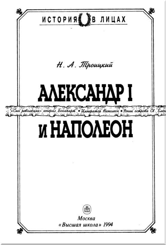 Изображение к книге Александр I и Наполеон