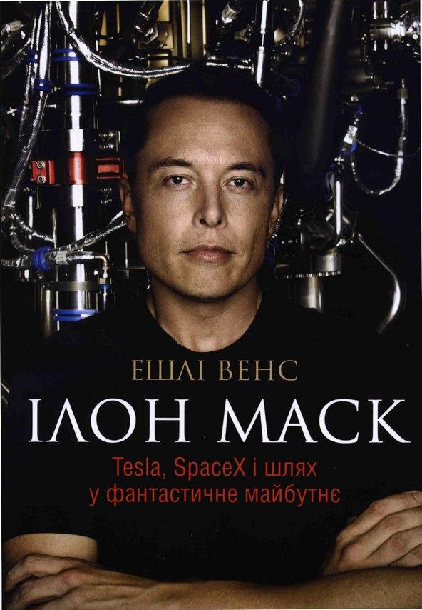 Тесла скачать книгу бесплатно