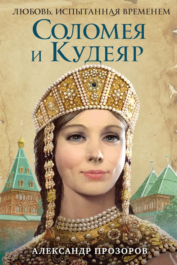 Книги александр дмитриевич прозоров скачать бесплатно