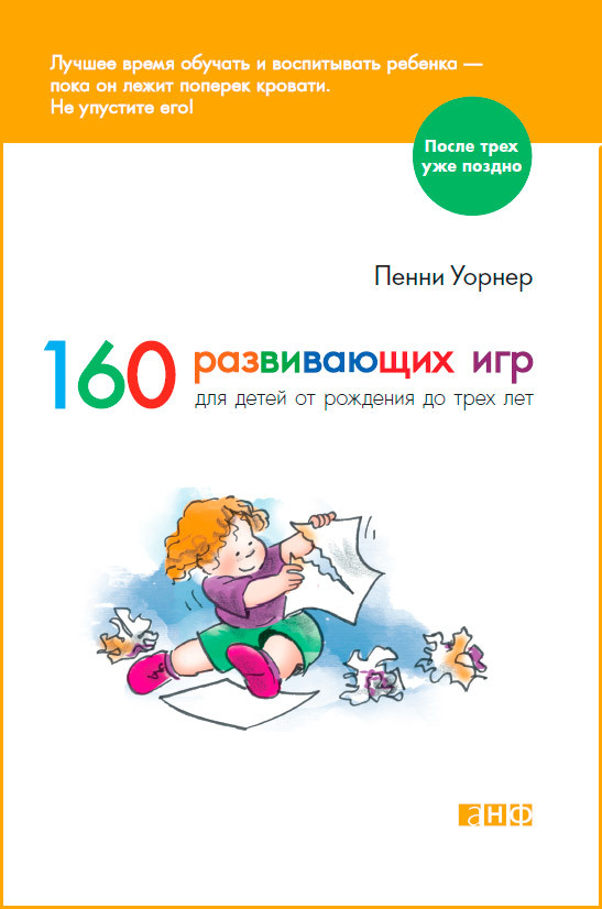 Развивающие книги скачать бесплатно без регистрации
