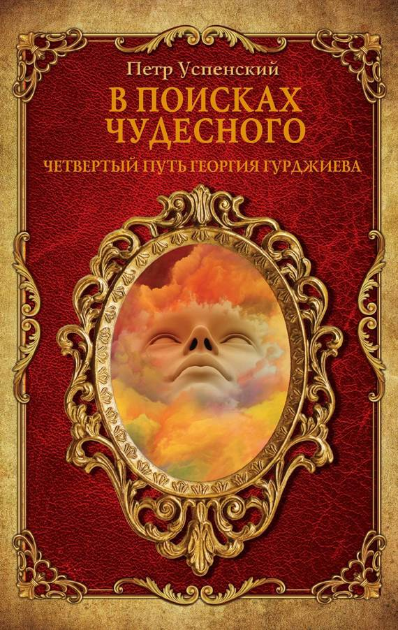 Гурджиев все книги скачать бесплатно fb2
