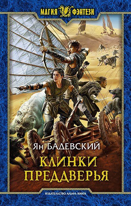 обложка книги Клинки Преддверья