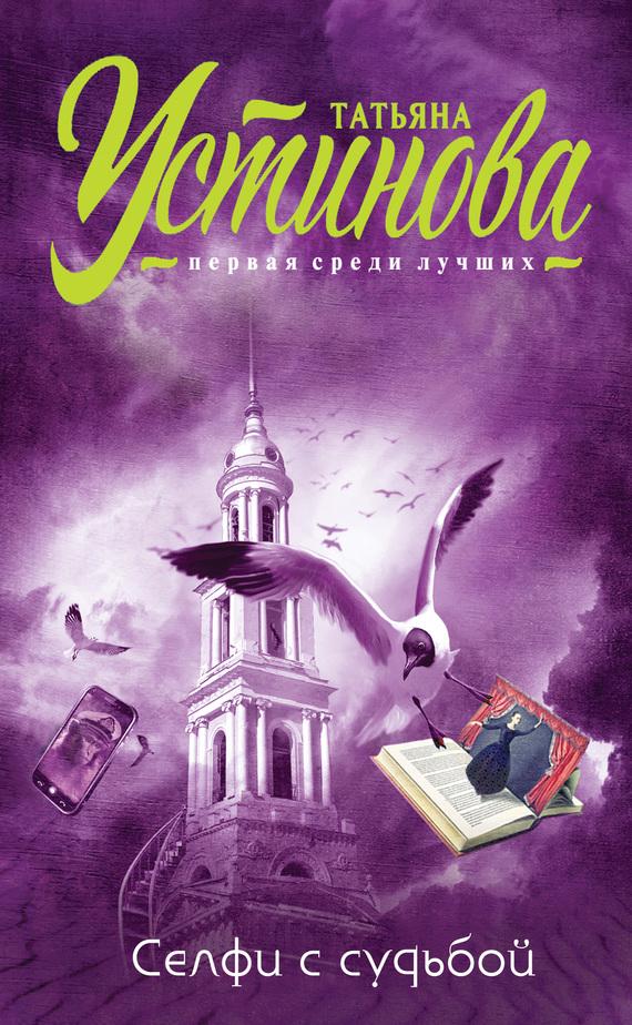 обложка книги Селфи с судьбой