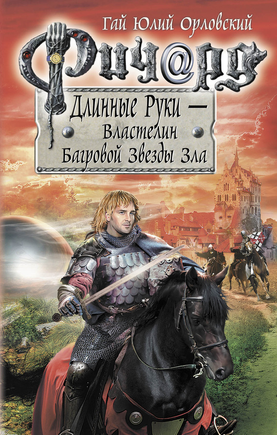 Книги орловского скачать бесплатно без регистрации