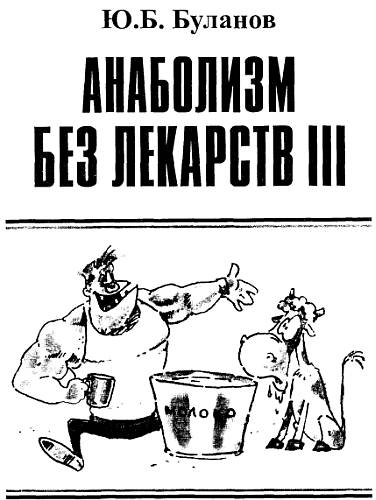 Изображение к книге Анаболизм без лекарств III