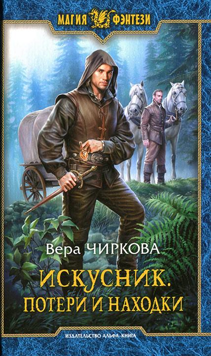 обложка книги Потери равно находки