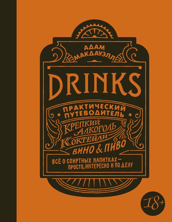 Книги о пиве скачать