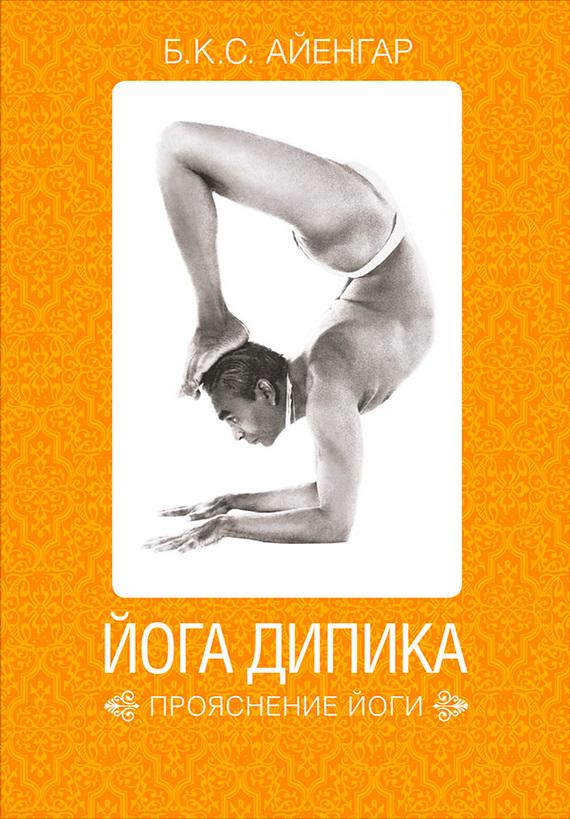 Прояснение йоги айенгар скачать fb2