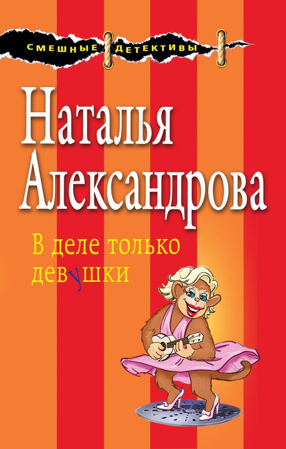 Александрова наталья николаевна скачать книги бесплатно txt