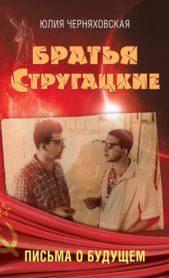 Книги скачать бесплатно без регистрации братья стругацкие