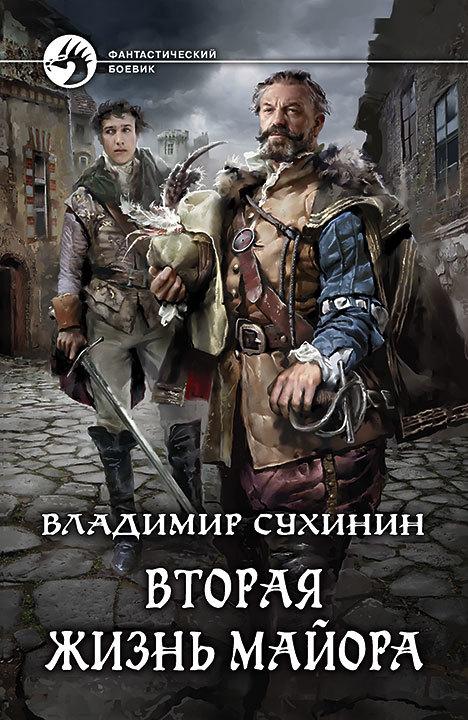 Скачать все книги владимира стрельникова
