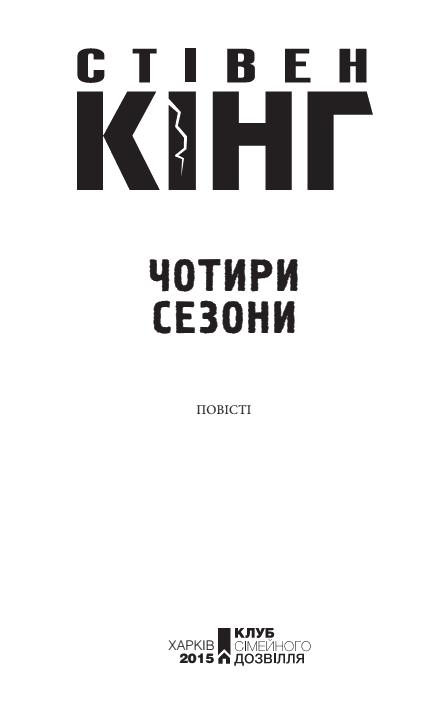 Изображение к книге Чотири сезони