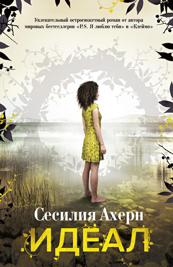 Книга с любовью рози скачать бесплатно fb2
