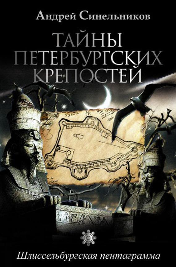 Андрей зиновьевич синельников книги скачать бесплатно