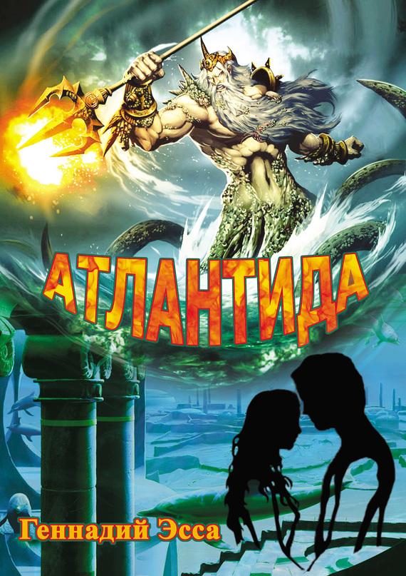 Книга загадка атлантиды скачать бесплатно