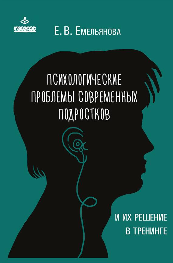 Психология для подростков книги скачать бесплатно