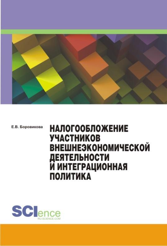 Книги внешнеэкономическая деятельность скачать бесплатно