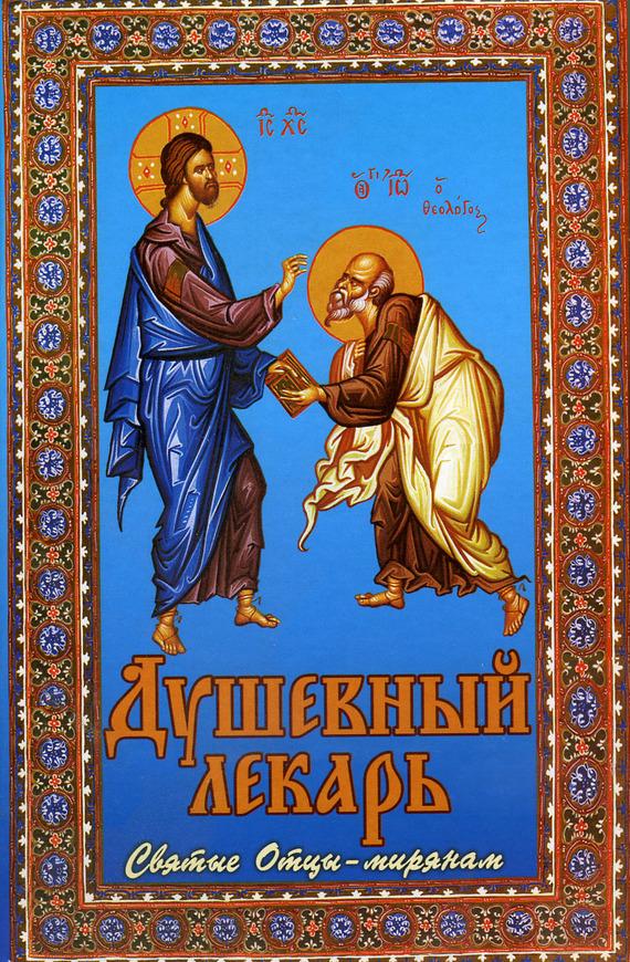 Книги святых отцов православие скачать бесплатно