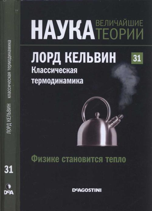 Книга термодинамика скачать