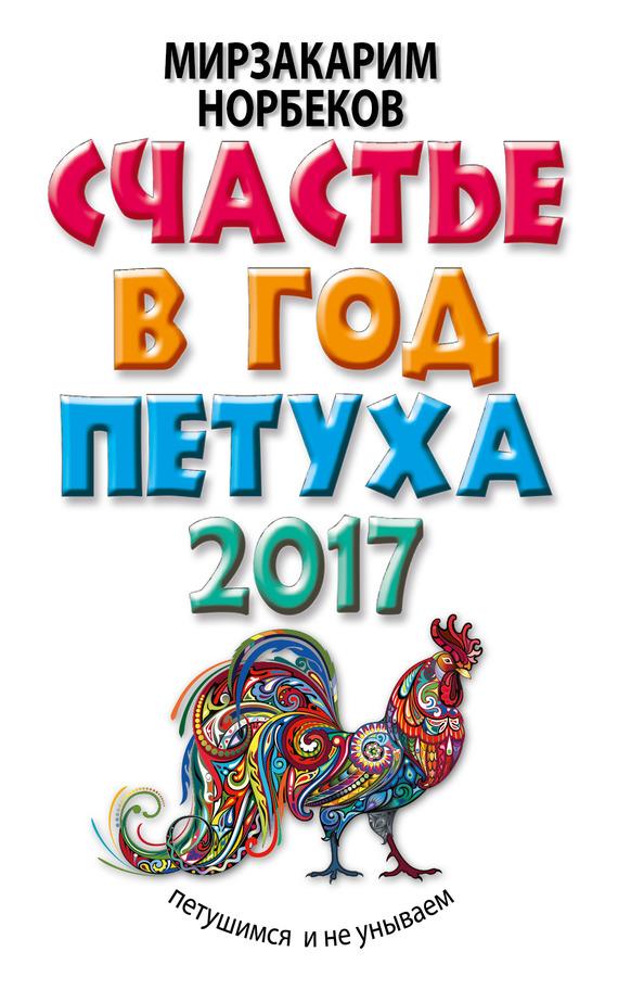 Норбеков книги скачать бесплатно и без регистрации