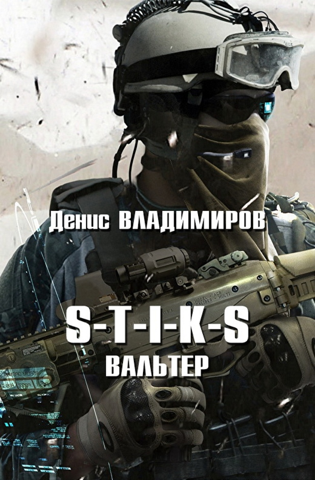 СТИЕС ВНЕШНИК КНИГА СКАЧАТЬ БЕСПЛАТНО