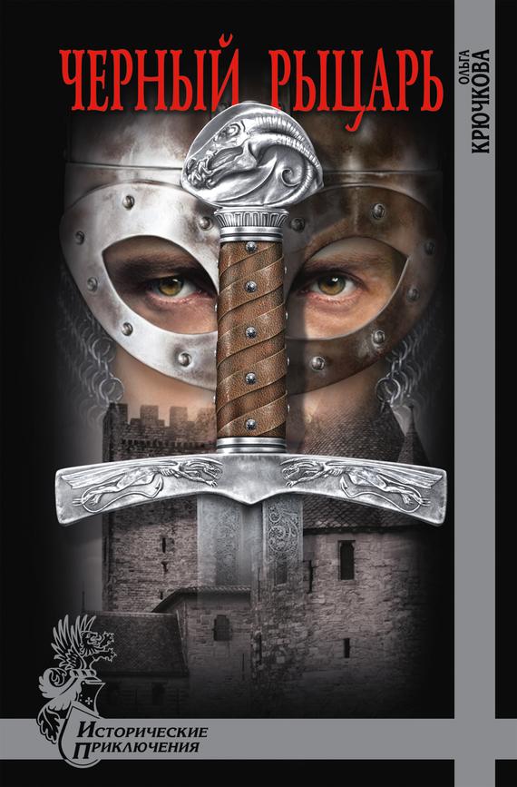 Черный город скачать книгу бесплатно fb2