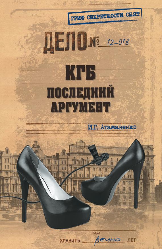 Книги игорь атаманенко скачать