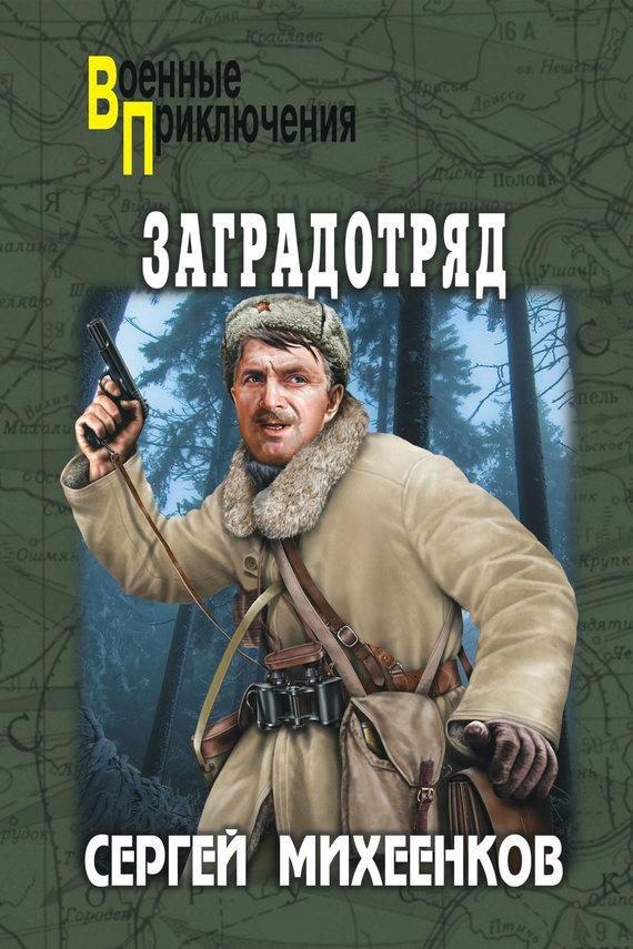 Скачать бесплатно книги михеенкова сергея егоровича