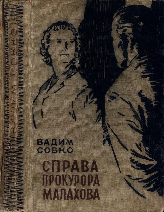 Книги малахова скачать бесплатно