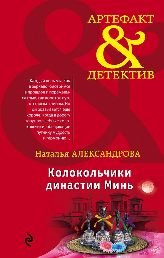 Наталья александрова чужая воля скачать бесплатно fb2