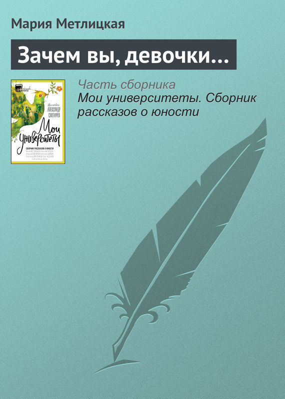 Скачать книги метлицкой бесплатно и без регистрации