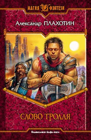 обложка книги Слово тролля