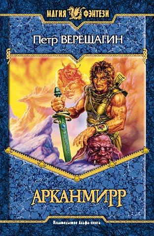 обложка книги Арканмирр