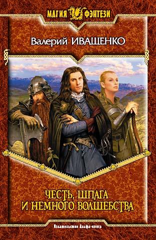 обложка книги Честь, шпажонка равным образом одну каплю волшебства