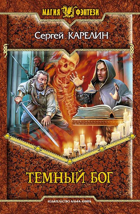 обложка книги Темный бог