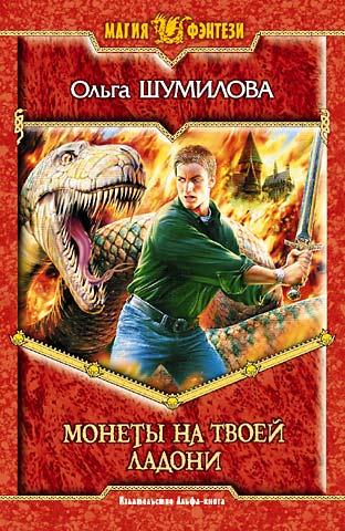 обложка книги Монеты для твоей ладони