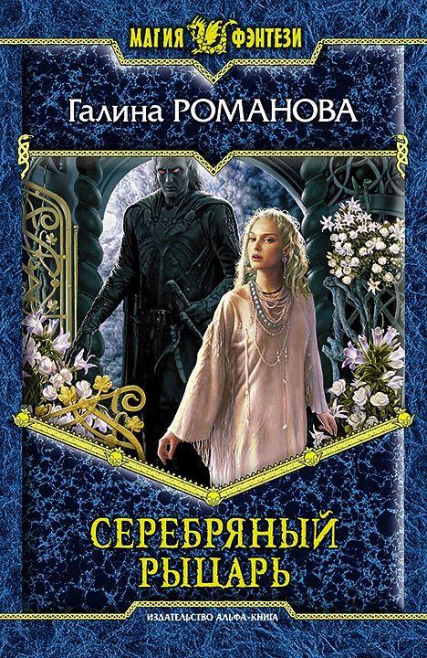 обложка книги Серебряный Рыцарь