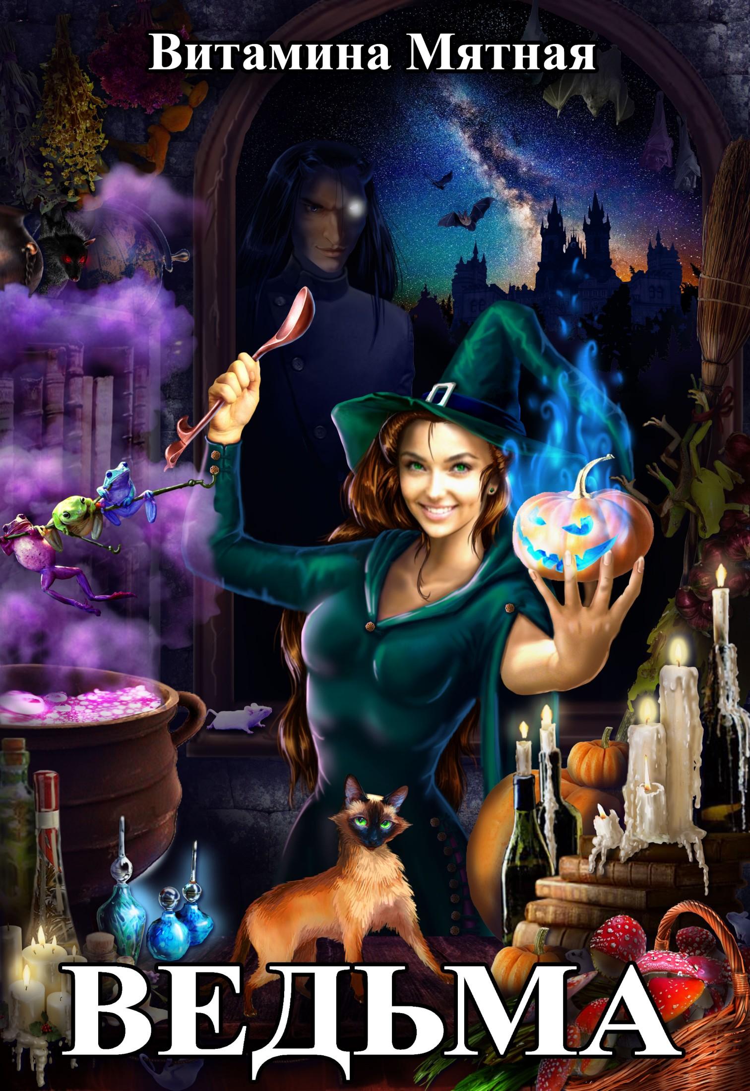 Скачать книгу профессия ведьма txt