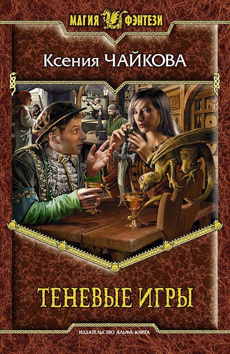 обложка книги Теневые игры