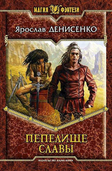 обложка книги Пепелище славы