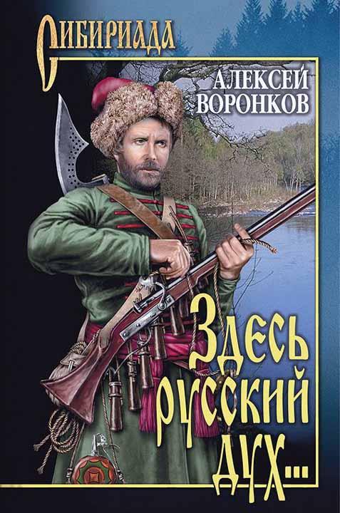 Здесь русский дух книга скачать