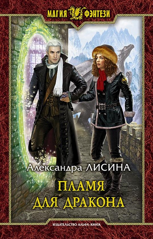 обложка книги Пламя с целью дракона