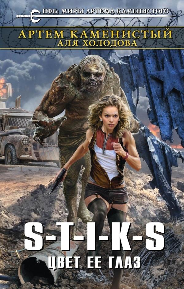обложка книги S-T-I-K-S. Цвет ее глаз
