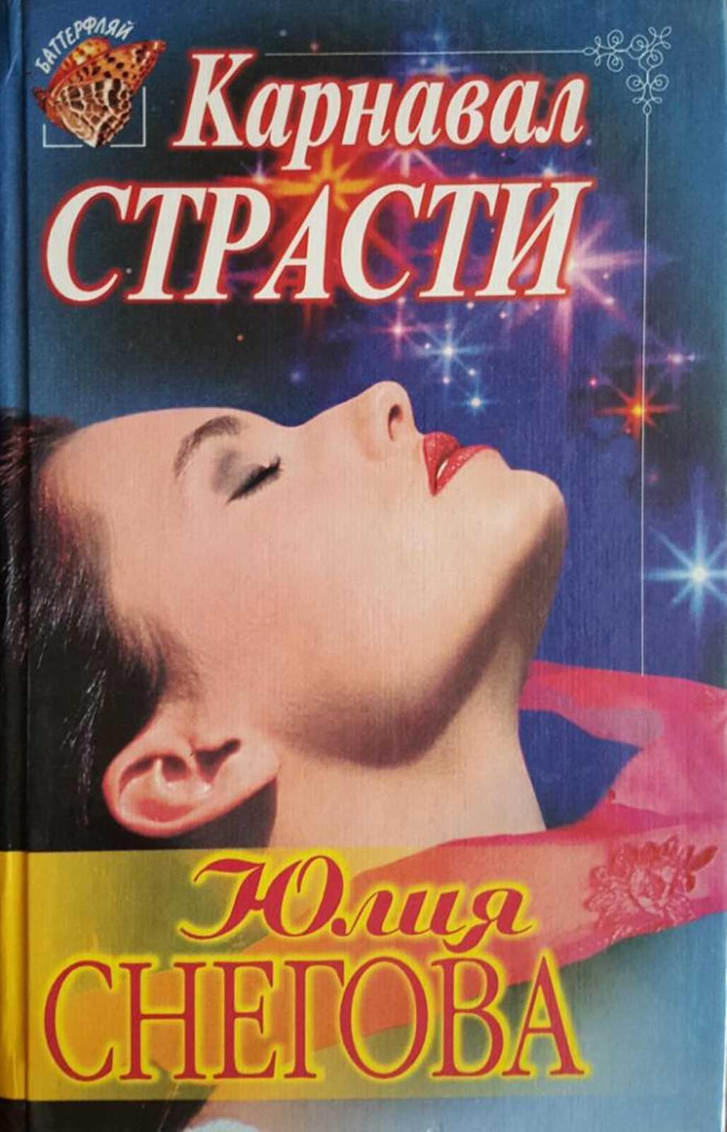 Юлия снегова книги скачать
